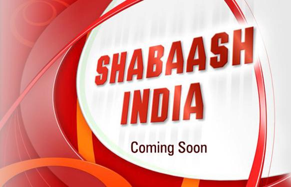 शाबाश इंडिया