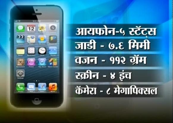 काय आहे आय फोनची वैशिष्ट्ये