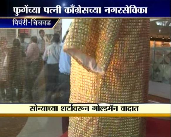 एक कोटी २७ लाख रुपये किमतीचा सोन्याचा शर्ट