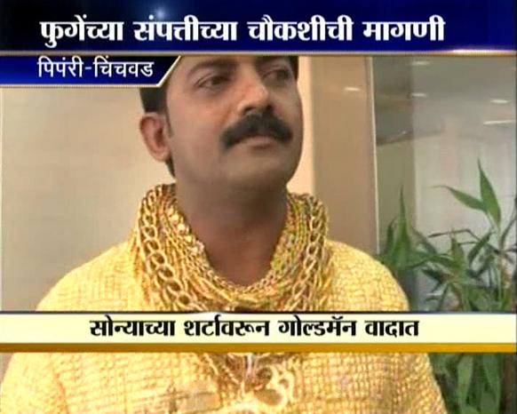 सोन्याचा शर्टवाला महाराष्ट्राचा नवा गोल्ड मॅन - दत्ता फुगे