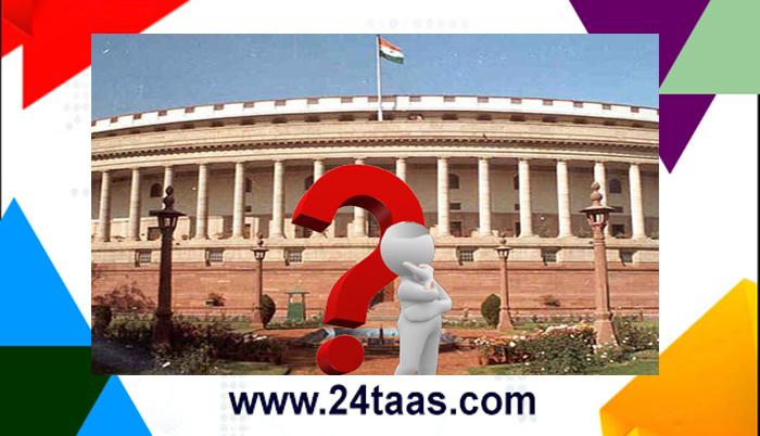 <p>200 लोकसभा आणि 70 राज्यसभा खासदार असे आहेत की ज्यांनी एकदाही प्रश्न विचारला नाही.</p>