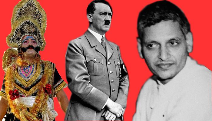 रावण... हिटलर... आणि आता गोडसे...!