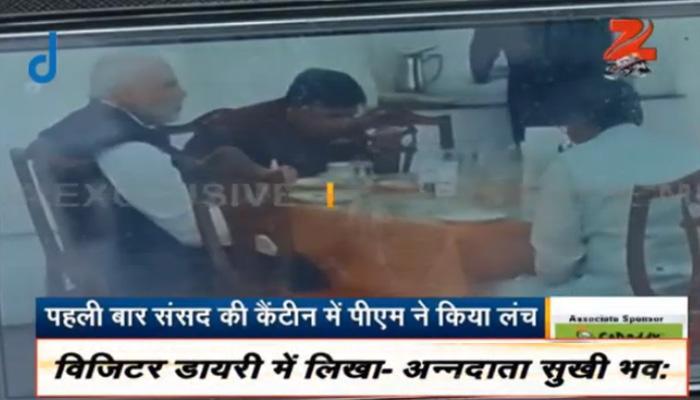 जेव्हा पंतप्रधान मोदी संसदेच्या कँटींगमध्ये जेवले...