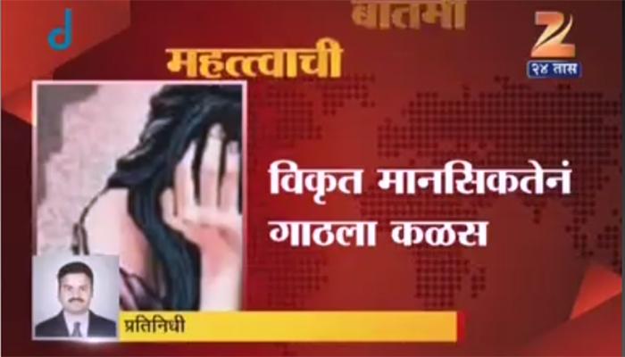 धक्कादायक : बुलडाण्यात बलात्कारानंतर मुलीचा चेहरा केला विद्रूप