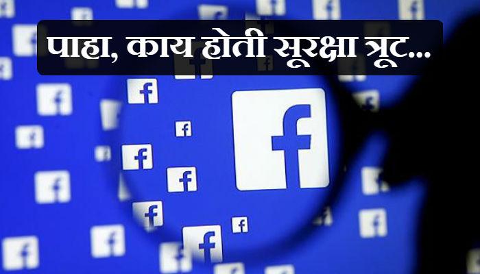 'फेसबुक'ला चूक दाखवणाऱ्या योगेशला 10 लाखांचं बक्षीस