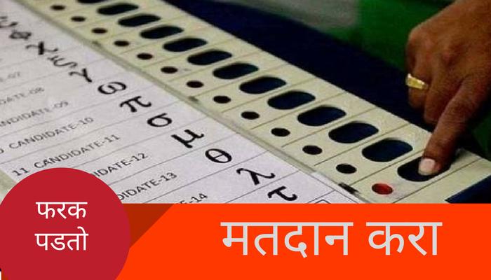 नाशिक, नागपुरात बोगस मतदान ; राज्यात अन्य ठिकाणी गोंधळ