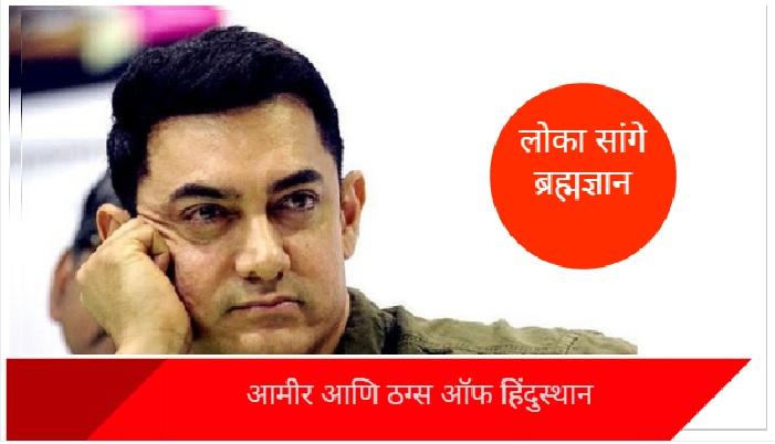 आमिर खान `ठग्स ऑफ हिंदुस्थान`