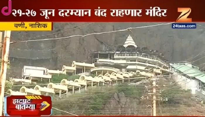 सप्तशृंगी देवीचं मंदिर दर्शनासाठी ७ दिवस राहणार बंद