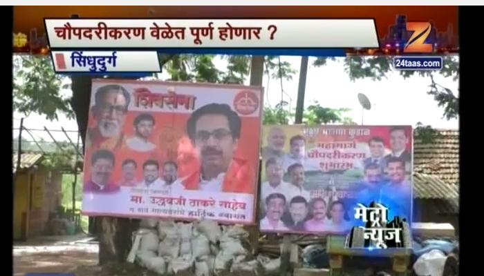 मुंबई-गोवा चौपदरीकरणाचा भूमिपूजन सोहळा, श्रेयवादावरून संघर्ष
