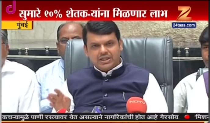 ३४ हजार कोटींची कर्जमाफी, १.५ लाखांचे सरसकट कर्जमाफ - मुख्यमंत्री