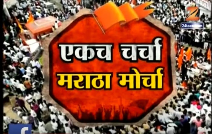 Maratha Morcha LIVE News Updates : मराठा क्रांती मोर्चा क्षणाक्षणाचे अपडेट्स