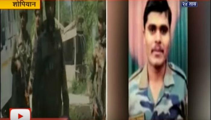 काश्मीरमधल्या दहशतवादी हल्ल्यात महाराष्ट्राच्या सुपुत्राला वीरमरण