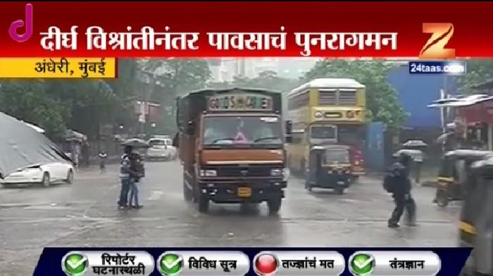 दीर्घ विश्रांतीनंतर मुंबईत पुन्हा एकदा पावसाचा जोर