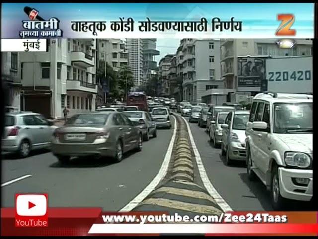 अवजड वाहनं आणि बसना मुंबईत या वेळेत प्रवेश बंद