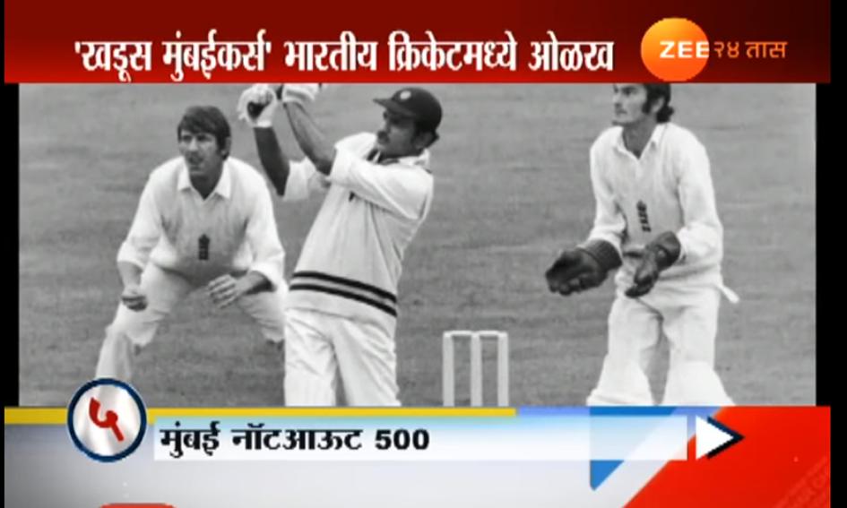 रणजी क्रिकेट इतिहाचाचा एक फ्लॅशबॅक, ऐतिहासिक ५०० वी मॅच
