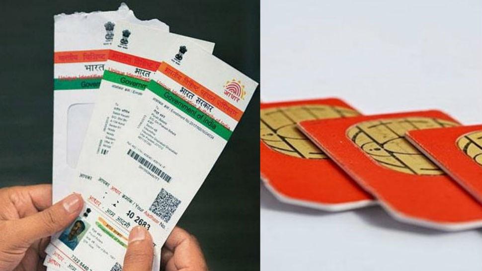 सिम कार्ड आधार कार्डसोबत लिंक करणं पडलं महागात, १ लाख १० हजारांचा लागला चूना