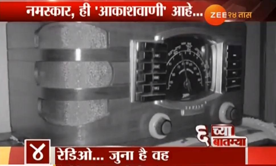 पंतप्रधान मोदींनाही मोहात पाडणारा 'रेडिओ'!