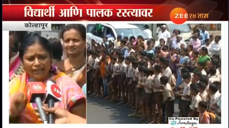 शिक्षणाच्या खासगीकरणाविरोधात कोल्हापुरात पालक-विद्यार्थी आंदोलन