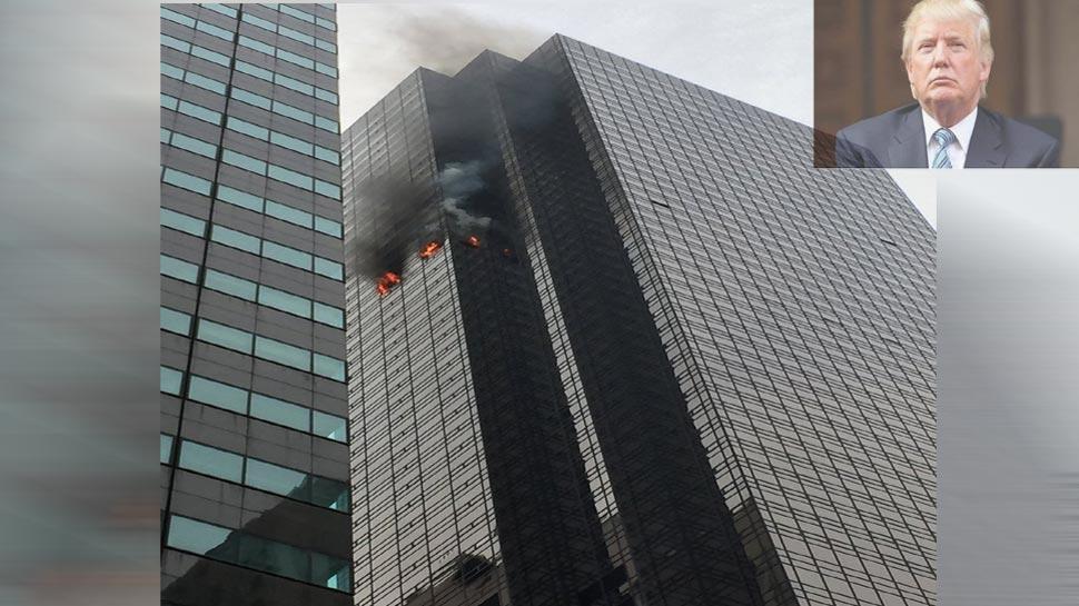 Image result for अमेरिकी राष्ट्रपति ने ट्वीट कर दी जानकारी, ट्रंप टावर की 50वीं मंजिल पर लगी आग