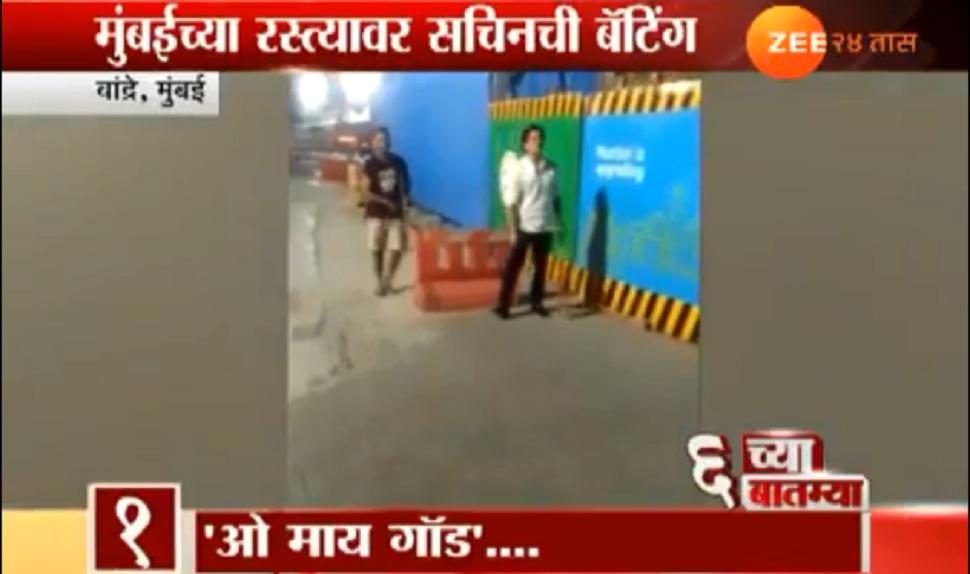 व्हिडिओ : गल्लीतल्या पोरांबरोबर क्रिकेटचा देव रस्त्यावर उतरतो तेव्हा...