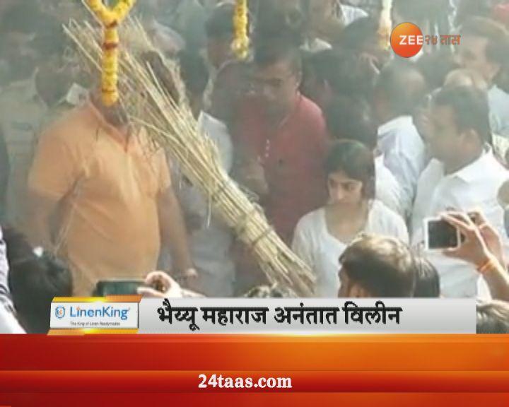भय्यू महाराजांवर इंदूरमध्ये अंत्यसंस्कार