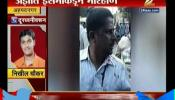 Ahmednagar attack on Sandeep bhore
