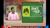 Suvarna Konkan | Satish Parab | 10th December 2016