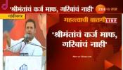 राहुल गांधींचा मोदी सरकारवर हल्लाबोल
