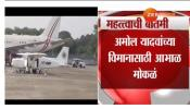 'मेड इन इंडिया' विमानाच्या चाचणीला आकाश मोकळं