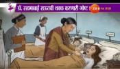 'नो मिन्स नो' असं ठणकावून सांगणारी भारतातली पहिला महिला!