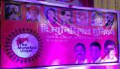 मुंबई महापालिकेतील कर्मचाऱ्यांच्या 'दि म्युनिसिपल युनियन'ची स्थापना