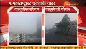 पश्चिम महाराष्ट्र गारठला, धुक्याची चादर पसरलेय