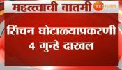 सिंचन घोटाळा प्रकरणी चार वेगवेगळे गुन्हे दाखल