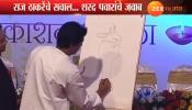 महाराष्ट्राच्या राजकारणात एक अनोखी प्रकट मुलाखत, पवार-ठाकरे थेट संवाद