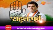 'राहुल'पर्व : काँग्रेस पक्षाच्या अध्यक्षपदी राहुल गांधी विराजमान