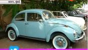VIDEO: मुंबईत जुन्या आणि दुर्मिळ कारचं प्रदर्शन