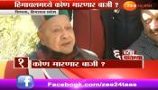 हिमाचल प्रदेशात भाजप काँग्रेसकडून सत्ता खेचून घेणार?