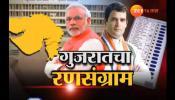 Gujarat election results Live : गुजरातचा आज निकाल; भाजप की काँग्रेस?