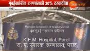 मुंबई महापालिका रुग्णालयात उपचार महागणार