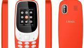 सर्वात स्वस्त फोन झाला लॉन्च, किंमत 250 रुपयांपेक्षाही कमी