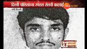 एनआयएसाठी 'मोस्ट वॉ़न्टेड' अब्दुल मुश्ताक कुरेशीला अटक