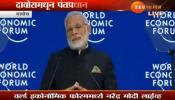 ...तर भारतात या! पंतप्रधानांचं दावोसमधून जगाला आवाहन
