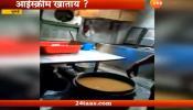 आईस्क्रीम खाताय? काळजी घ्या... मुंबईतला धक्कादायक व्हिडिओ