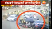 मुंबईत तरुणीनं भरधाव कारनं तब्बल 8 जणांना उडवलं