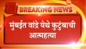 मुंबईत सरकारी कर्मचाऱ्याची कुटुंबासह आत्महत्या
