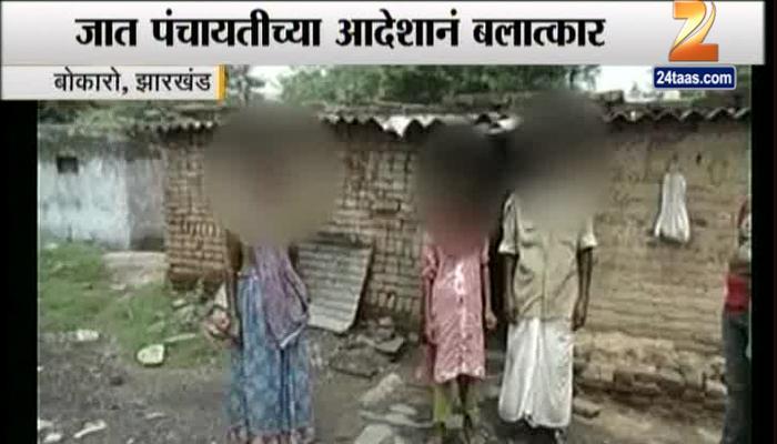 भयानक आणि संतापजनक, 10 वर्षांच्या मुलीवर पंचायतीसमोर बलात्कार