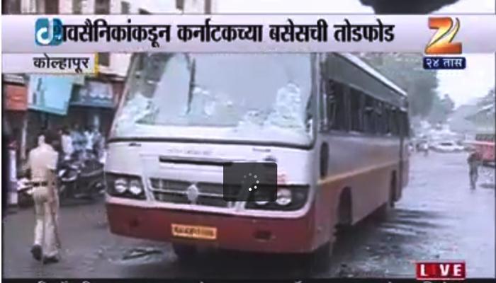 कर्नाटकची दडपशाही, कोल्हापुरात शिवसेनेचा राडा