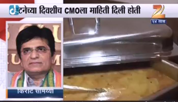 महाराष्ट्र सदन प्रकार : CM ना आधिच माहिती, मग गप्प का?