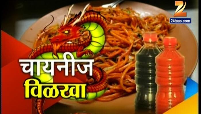स्टिंग ऑपरेशन : हे पाहिल्यानंतर तुम्ही चायनीज खाणं बंद कराल!