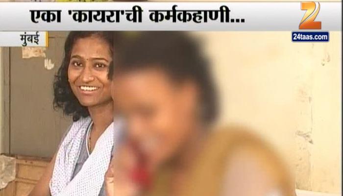 मायानगरी मुंबईत ती कशी आली, तिची कर्मकहाणी..